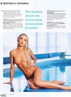 Ольга Бузова для Playboy - фото #7